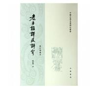 老子注译及评介 (修订增补本) 中国古典名著译注丛书 中华书局