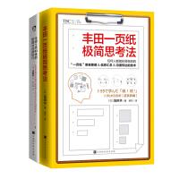 丰田工作法系列:丰田一页纸极简思考法+丰田1页A3纸的整理与沟通技巧