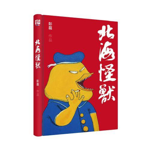新裤子主唱彭磊作品,全新修订,中国本土流行文化圣经复刻。