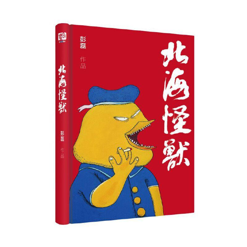 北海怪兽(新裤子主唱彭磊作品,全新修订,中国本土流行文化圣经复刻。)