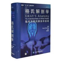 格氏解剖学(第39版)临床实践的解剖学基础 (英)斯坦丁 国家 十一五 重点图书 徐群渊 北京大学医学出版社MDX 97
