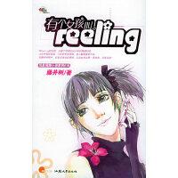 有个女孩叫Feeling