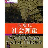 【旧书9成新】【正版现货包邮】后现代社会理论 影印 (美)乔治・瑞泽尔 北京大学出版社