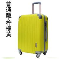 旅行箱拉杆箱万向轮行李箱女登机箱20寸密码箱子24寸28寸皮箱包潮
