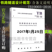 【官方正版】TB10003-2016铁路隧道设计规范 (附条文说明)