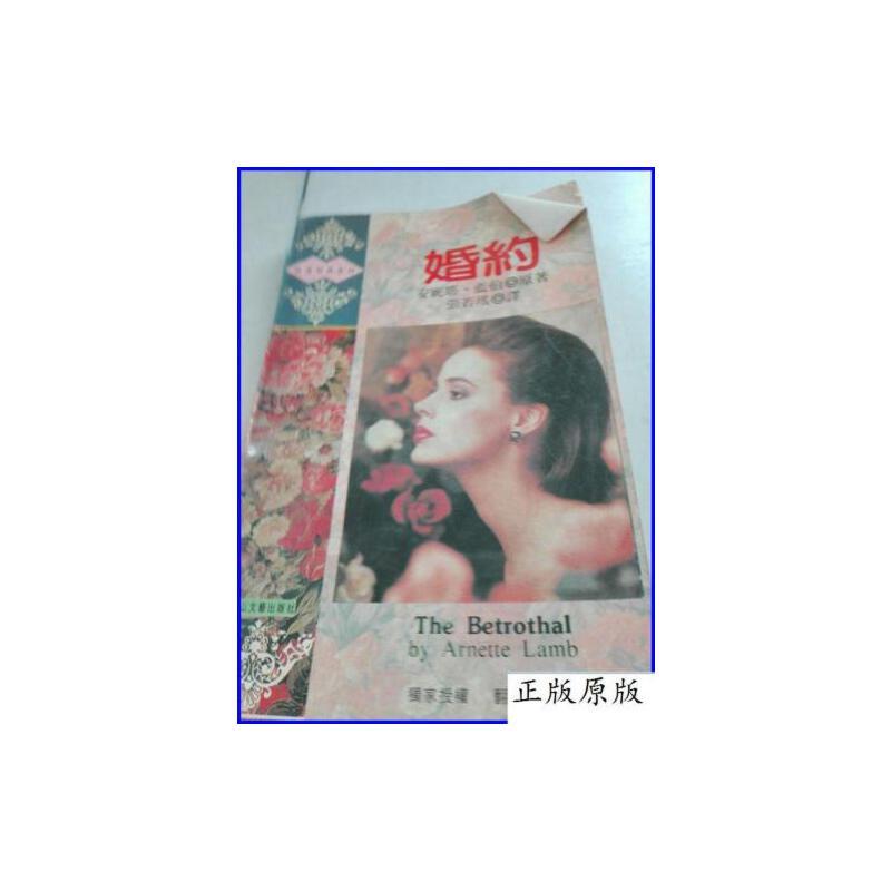 正版二手8新{实物照片}浪漫经典系列婚约安妮塔蓝伯原著978780505 正版二手,不保证有光盘等附件