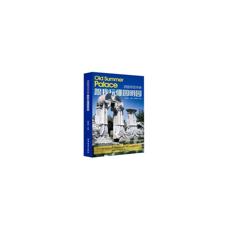 游园导览手册-跟我玩懂圆明园 本店发票需要后补如需发票的顾客请联系15810120124