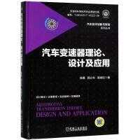 汽车变速器理论、设计及应用 机械工业出版社