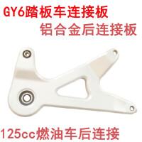 GY6 125摩托车连接板双减震改装配件踏板车助力车轮毂连接板配件