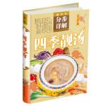 四季靓汤 孟飞 金盾出版社 9787508286136