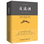 道德经―中华经典藏书