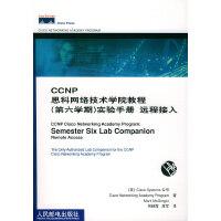 【按需印刷】-CCNP思科网络技术学院教程实验手册:远程接入(第6学期)
