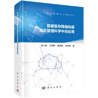 数据复杂网络构建及在管理科学中的应用