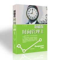 包邮 别输在时间管理上 规划整理善用合理分配时间效率时间整理提高自制力书籍 有效利用时间提高工作效率合理分配时间书籍时间