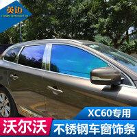 沃尔沃XC60车窗饰条专车专用不锈钢亮条车身外饰装饰汽车用品改装