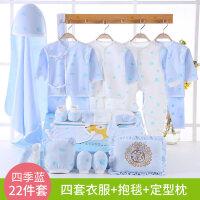 婴儿衣服纯棉夏季新生儿礼盒套装春秋初生刚出生满月宝宝母婴用