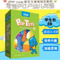 包邮 新东方POP TOTS泡泡(POP)幼儿英语3B学生包 3-6岁幼儿学英语 培养兴趣开发智能创造思维
