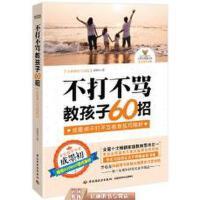 【旧书9成新】不打不骂教孩子60招成墨初9787501991860轻工业出版