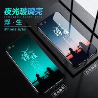 一人曲苹果6splus手机壳潮男iPhone6潮牌6夜光玻璃6p个性创意i6网红sp新款软硅胶磨砂六 夜光 iPhon