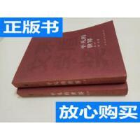 [二手旧书9成新]平凡的世界(2、3)两册合售 /路遥 著 人民文学?