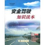 安全驾驶知识读本 吴爱平,范立主 人民交通出版社 9787114067105