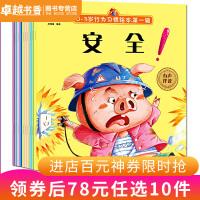 【领券后78元选10件】0-3岁行为习惯绘本第一辑 全套10册 幼儿情商教育童话故事书 幼儿园儿童行为习惯培养绘本宝宝睡