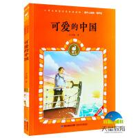 包邮2021版 可爱的中国 有声版蜗牛小经典 小学生阅读