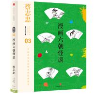 蔡志忠漫画古籍典藏系列:漫画六朝怪谈(第5辑・漫画中国经典)