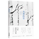 天星诗库系列-内部的雪:马累诗集