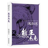 熊王杰克 动物小说大师珍藏系列小学生三四五六年级课外阅读书籍青少年儿童名著故事书