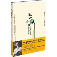 生活中的修行陈履安 文化艺术出版社 【正版图书】
