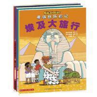 神奇校车第四辑弗瑞丝历险记人文版全3册适合5岁6岁7岁8岁9岁10岁小学课外读物科普书正版童书