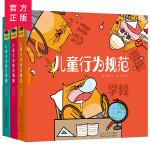 (限时抢)儿童行为规范(全3册)儿童情绪管理与性格培养绘本高情商养成绘本故事书