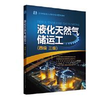 液化天然气储运工(四级 三级)――企业高技能人才职业培训系列教材 上海市燃气行业协会 9787516737095 中国