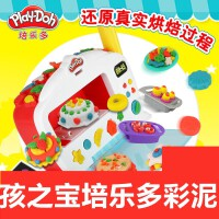 [特价]孩之宝培乐多彩泥厨房电子手工玩具烤箱套装无毒橡皮泥儿童