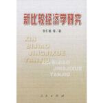 新比较经济学研究 张仁德 人民出版社 9787010035277