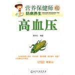 高血压 唐志红 北京科文图书业信息技术有限公司 9787122014375