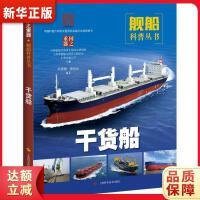 干货船,上海科学技术出版社9787547841761【新华书店,正版现货】