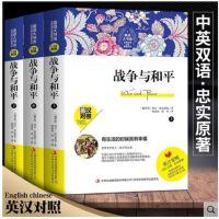 英语大书虫 世界经典名译典藏书系 战争与和平 英汉对照 中文版+英文版 原著无删减中英文双语名著正版课外阅读 读名著学英