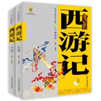 中国古典文学名著―西游记(上、下卷美绘版)