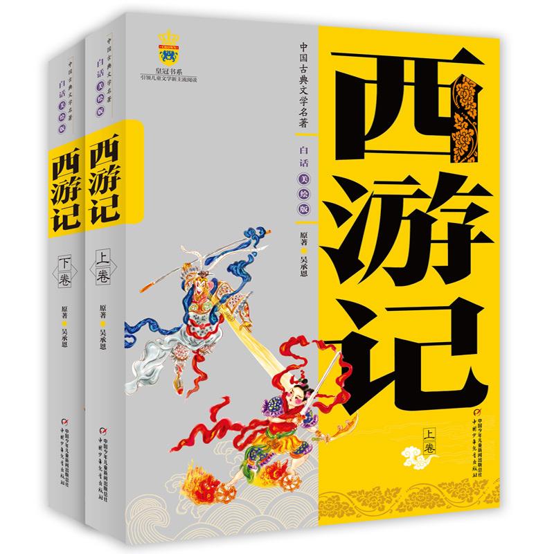 中国古典文学名著—西游记(上、下卷美绘版)