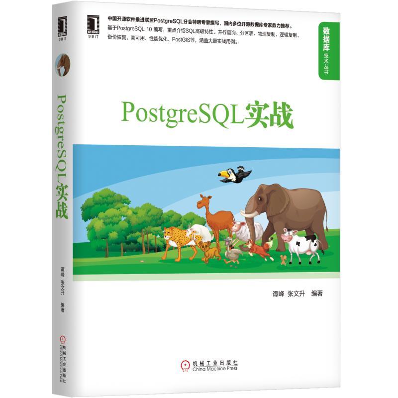 PostgreSQL实战 基于PostgreSQL 10,国内多位数据库专家联袂推荐