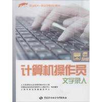 计算机操作员(第3版)4级・文字录入 中国劳动社会保障出版社