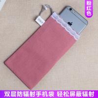防辐射手机袋孕妇装屏蔽电磁信号扫描隔离壳包苹果iphone休息卡套35
