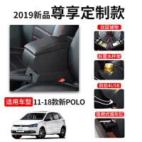 2018新大�polo扶手箱2016款改�b汽�原�b原�S配件POLO中央手扶箱