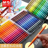 晨光水彩笔36色双头软头毛笔勾线小学生儿童幼儿园用48色24色彩色手绘涂鸦画画颜色笔可水洗绘画水采彩笔套装