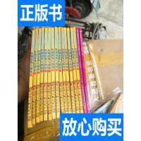 [二手旧书9成新]虹猫蓝兔七侠传9 /苏真 安徽少年儿童出版社