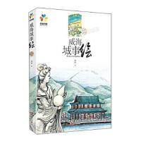 威海城事绘 9787555232254 青岛出版社 新华书店 正品保障