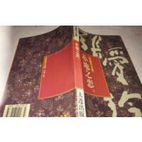 【旧书9成新正版现货】赤地之恋 张爱玲 大连出版社9787806121832