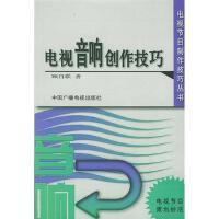 【旧书二手书8成新】电视音响创作技巧 顾肖联 9787504341884中国广播电视出版